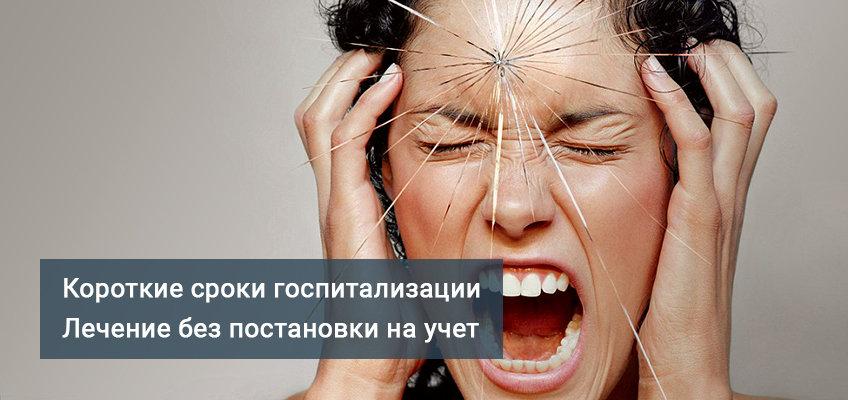 Лечение психозов в Краснодаре