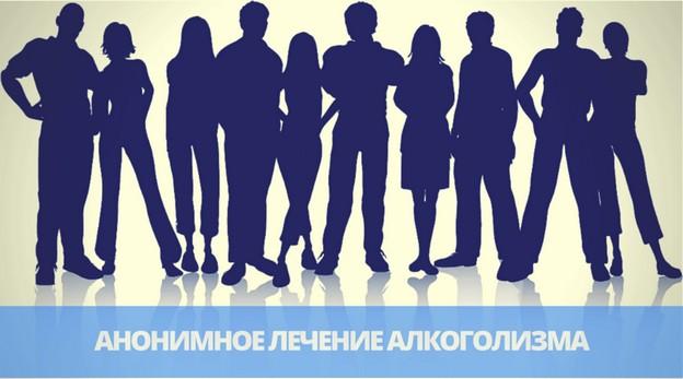 анонимное лечение алкоголизма в Краснодаре