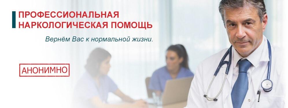 анонимная наркологическая клиника в Краснодаре
