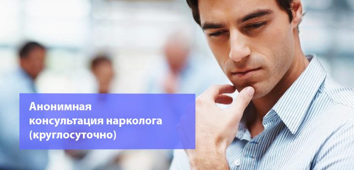 консультация нарколога в Краснодаре