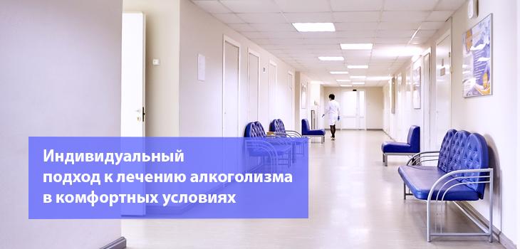 стационар наркологической клиники в Краснодаре