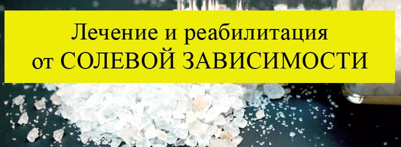 реабилитация солевого наркомана в Краснодаре