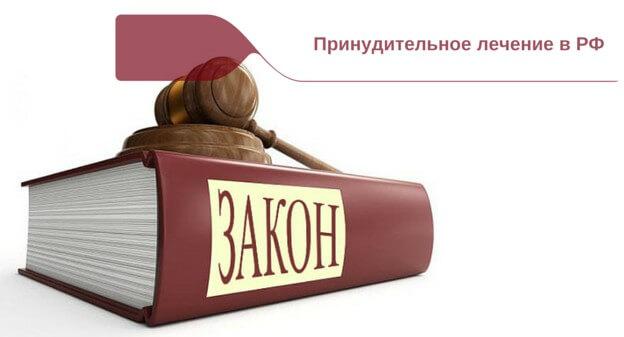 принудительное лечение алкоголизма в Краснодаре