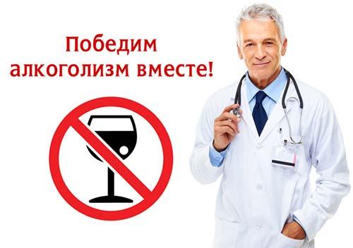 борьба с алкоголизмом в Анапе
