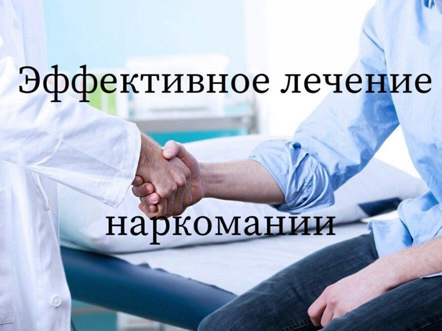 эффективное лечение наркомании