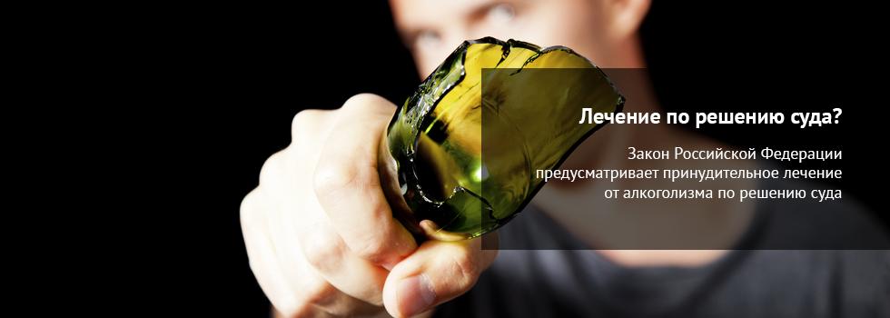 принудительно вылечить алкоголика в Новороссийске