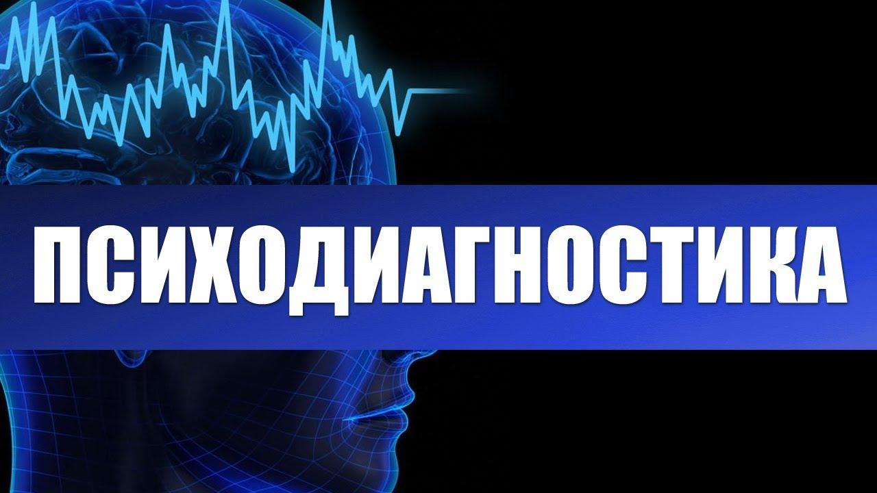 психодиагностика