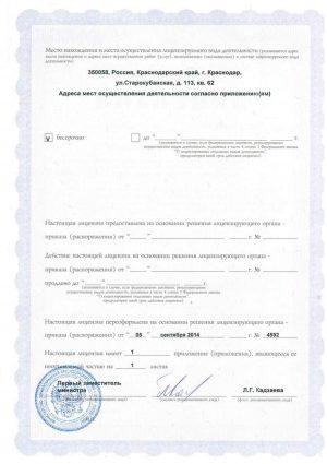 Лицензия ИП Ткачева Л.В.._02
