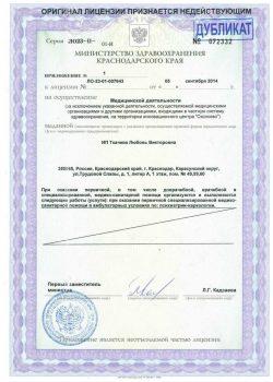 Приложение к лицензии ИП Ткачева Л.В.._01